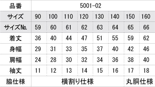 5001 02 5 6オンスハイクオリティー無地Tシャツ キッズ