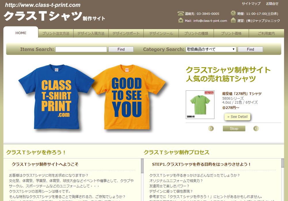Website「クラスTシャツ」イメージ
