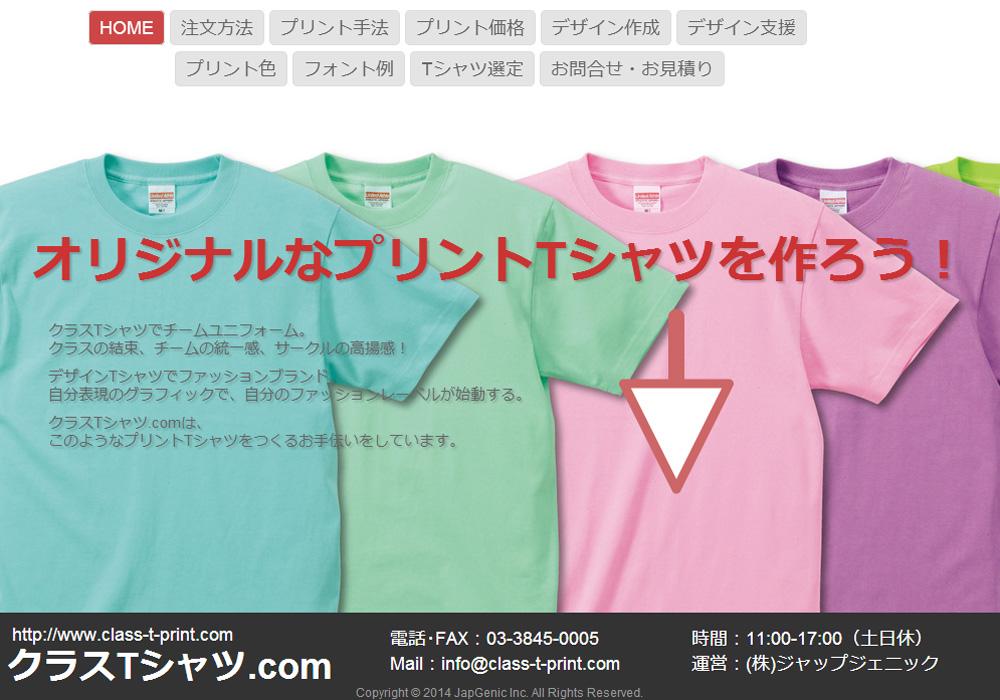 Website「クラスTシャツ(リニューアル)」イメージ