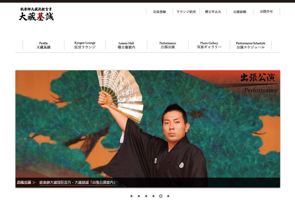 Website「大藏基誠」イメージ