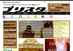 Website「プリスタ.net」イメージ