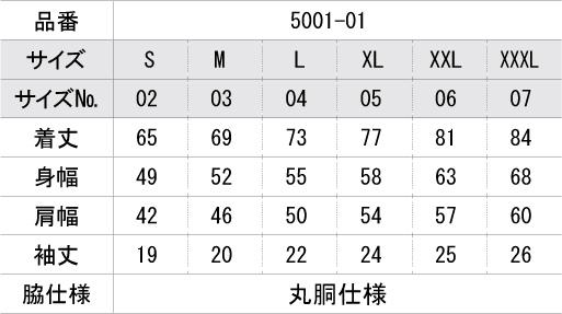 5001-01 5.6オンスハイクオリテ...