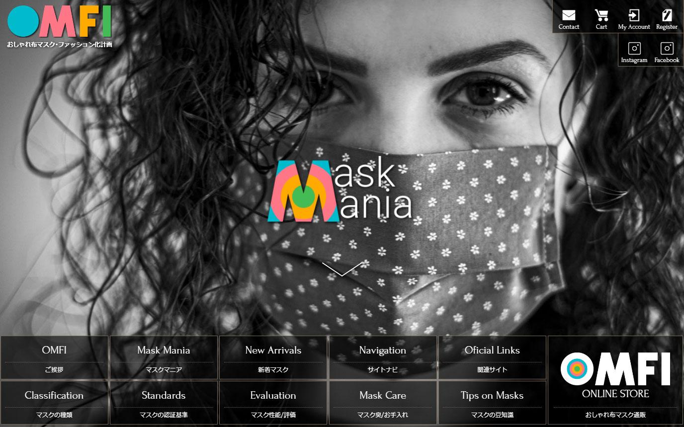 MaskMania情報局|おしゃれ布マスク通販ストア【OMFI/オムフィ】