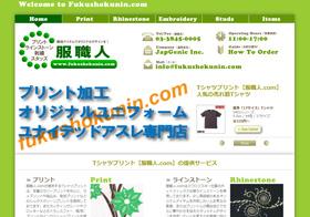 Website「服職人.com」イメージ